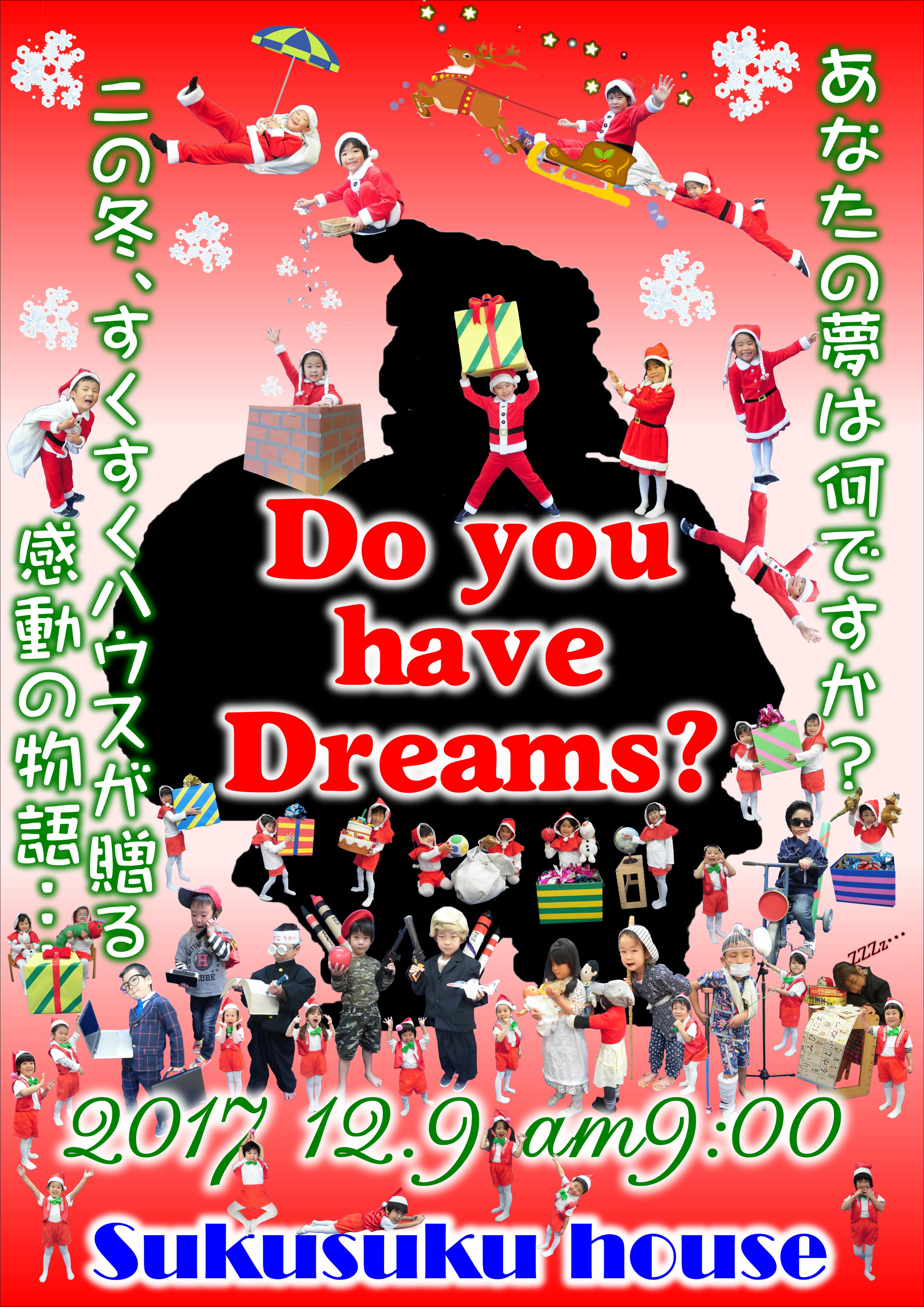 do you have dreams 3歳以上児発表会 常石保育所 すくすくハウス